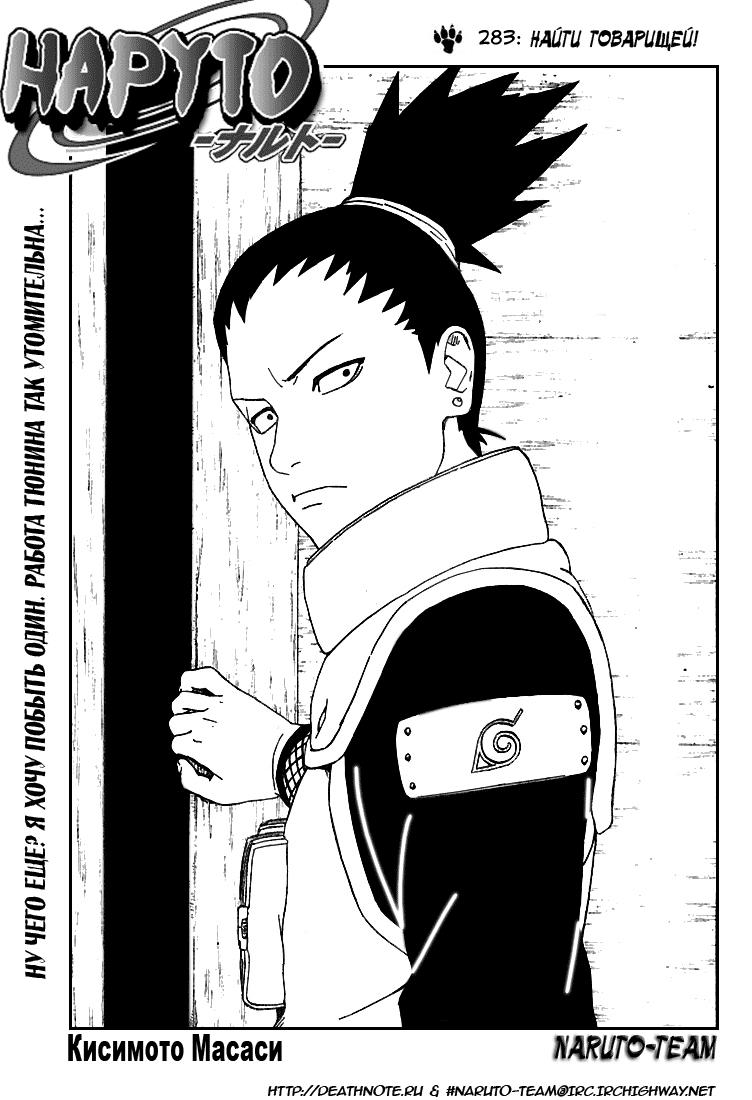 Манга Naruto / Наруто Манга Naruto Глава # 283 - Найти товарищей!, страница 1