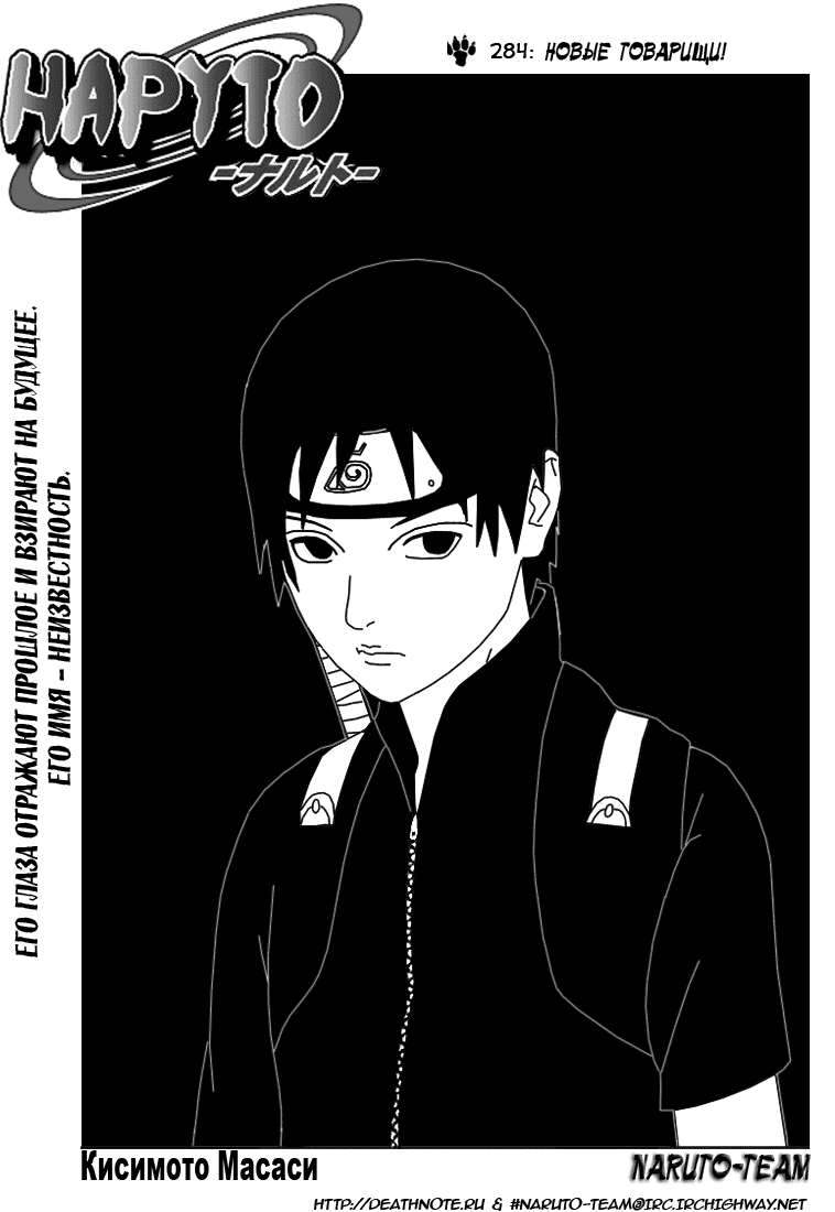 Манга Naruto / Наруто Манга Naruto Глава # 284 - Новые товарищи!, страница 1
