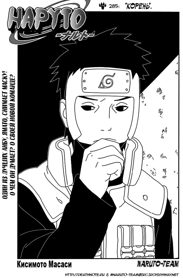 Манга Naruto / Наруто Манга Naruto Глава # 285 - Корень., страница 1