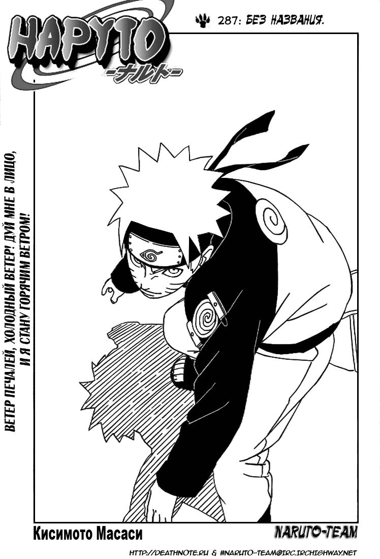 Манга Naruto / Наруто Манга Naruto Глава # 287 - Без названия., страница 1