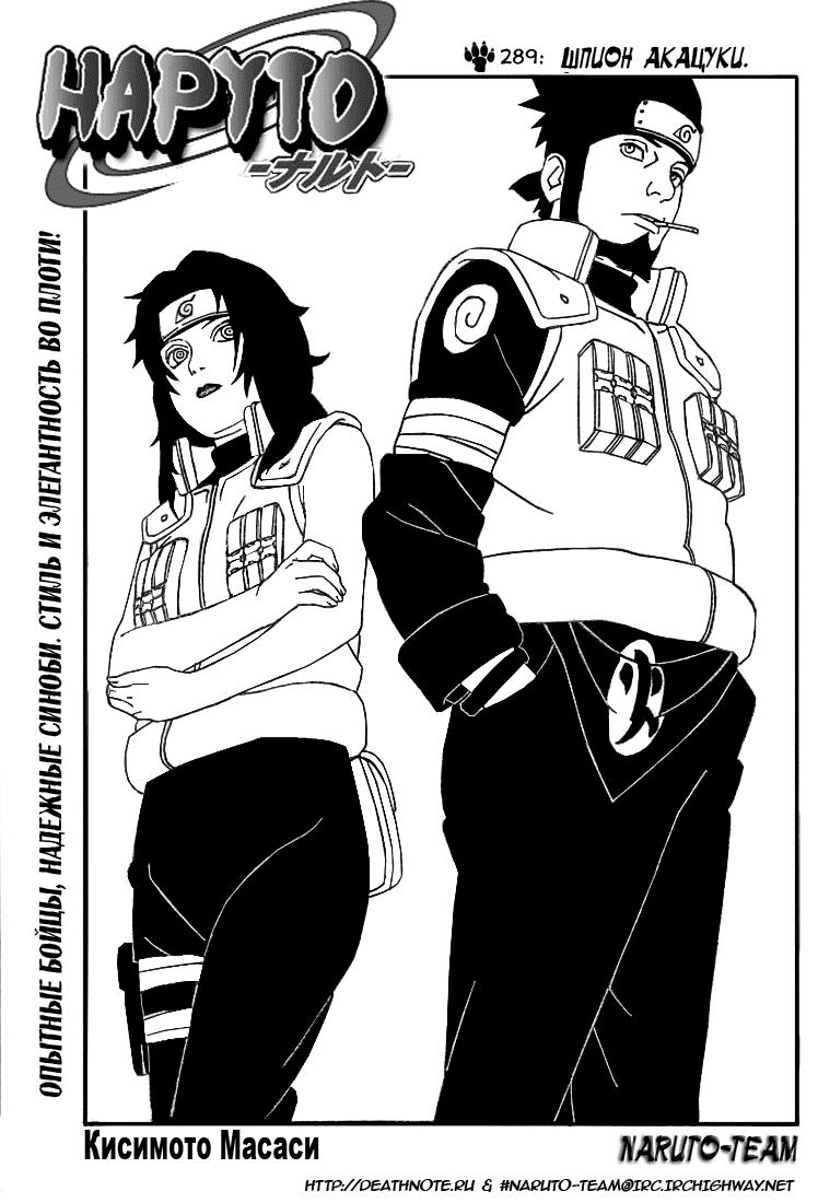 Манга Naruto / Наруто Манга Naruto Глава # 289 - Шпион Акацуки., страница 1