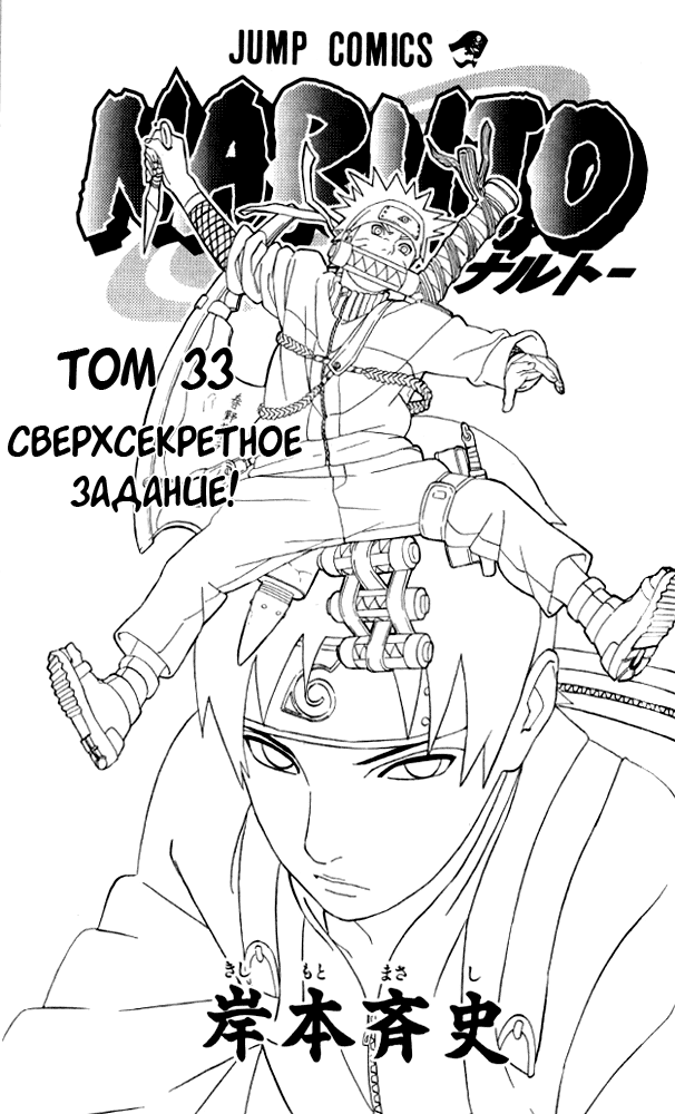 Манга Naruto / Наруто Манга Naruto Глава # 290 - Конец предательства!, страница 1
