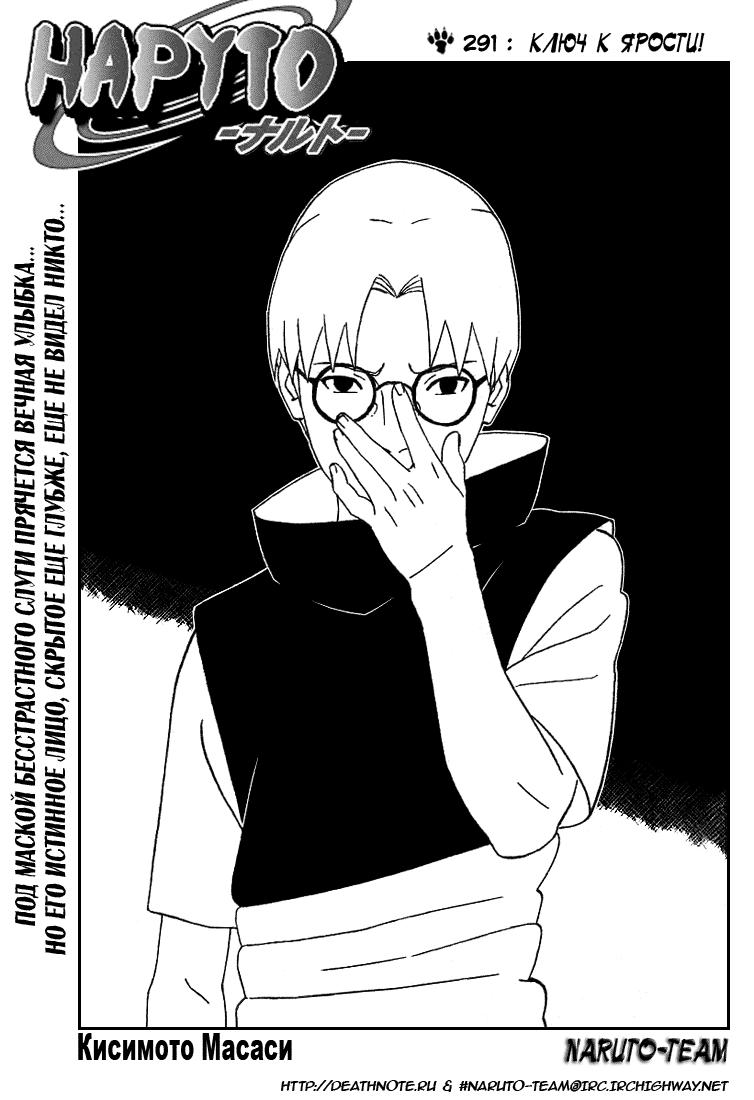 Манга Naruto / Наруто Манга Naruto Глава # 291 - Ключ к ярости!, страница 1
