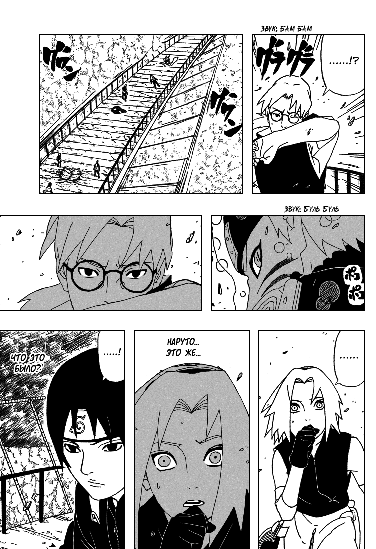 Манга Naruto / Наруто Манга Naruto Глава # 291 - Ключ к ярости!, страница 6