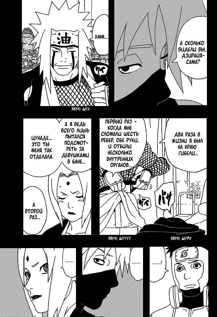 Манга Naruto / Наруто Манга Naruto Глава # 291 - Ключ к ярости!, страница 8