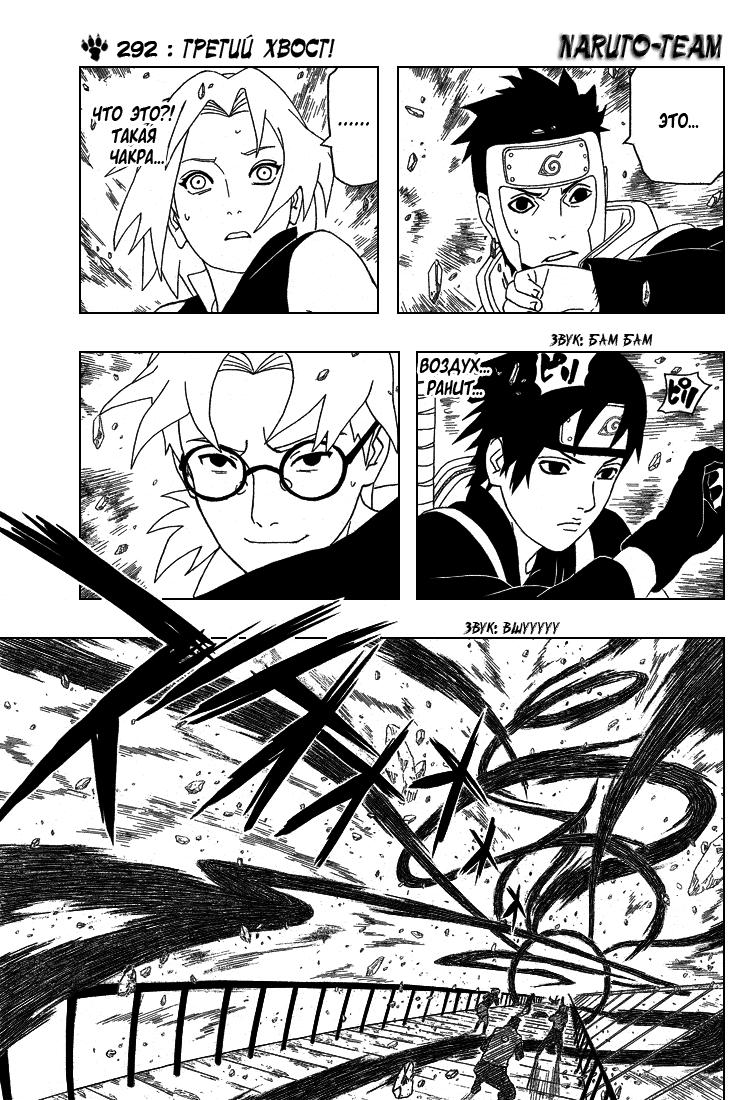 Манга Naruto / Наруто Манга Naruto Глава # 292 - Третий хвост!, страница 1