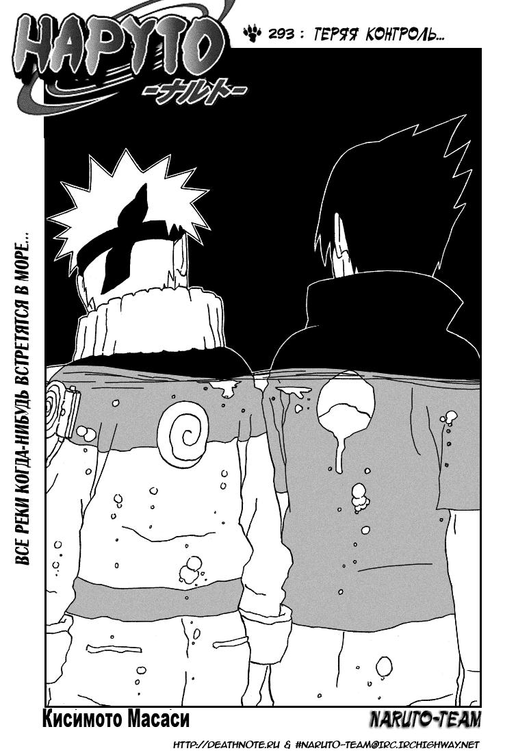 Манга Naruto / Наруто Манга Naruto Глава # 293 - Теряя контроль..., страница 1