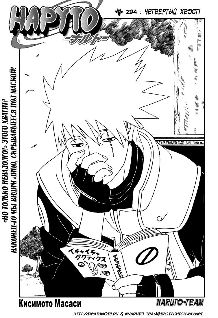 Манга Naruto / Наруто Манга Naruto Глава # 294 - Четвертый хвост!, страница 1