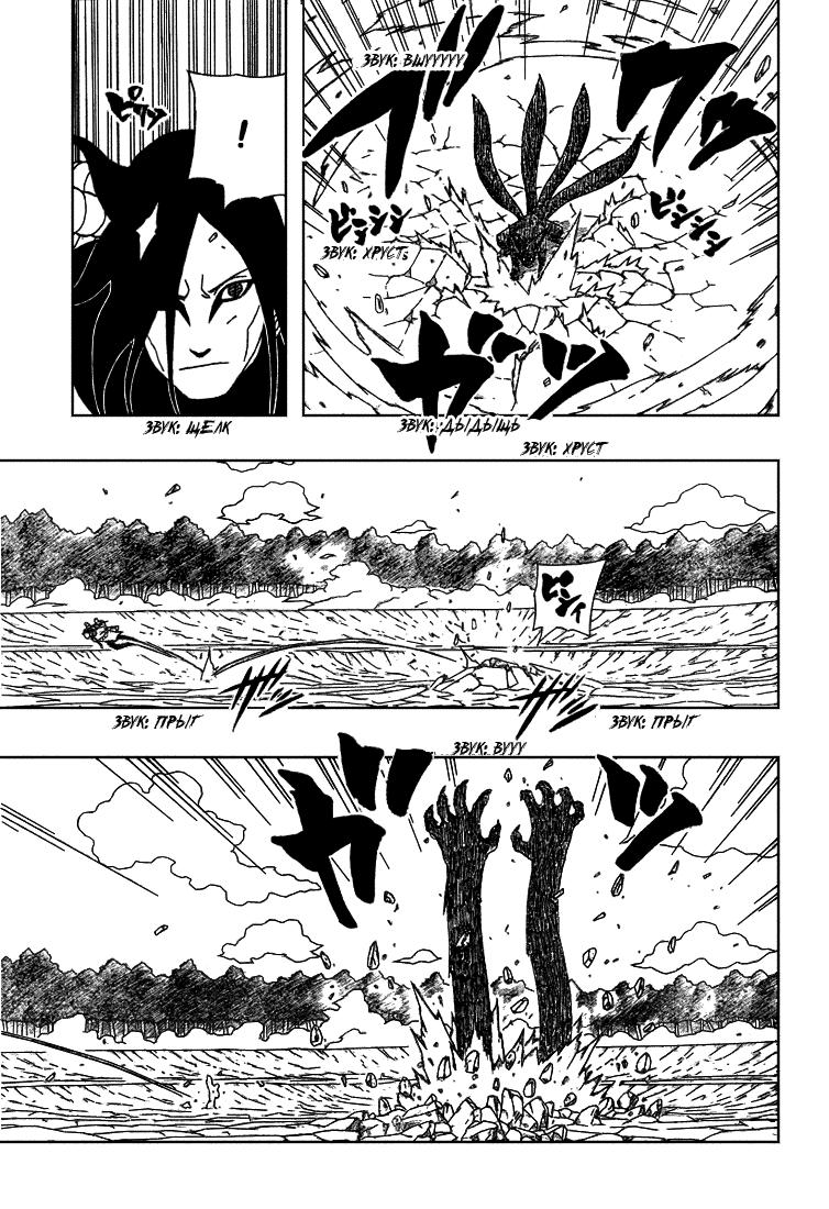 Манга Naruto / Наруто Манга Naruto Глава # 294 - Четвертый хвост!, страница 5