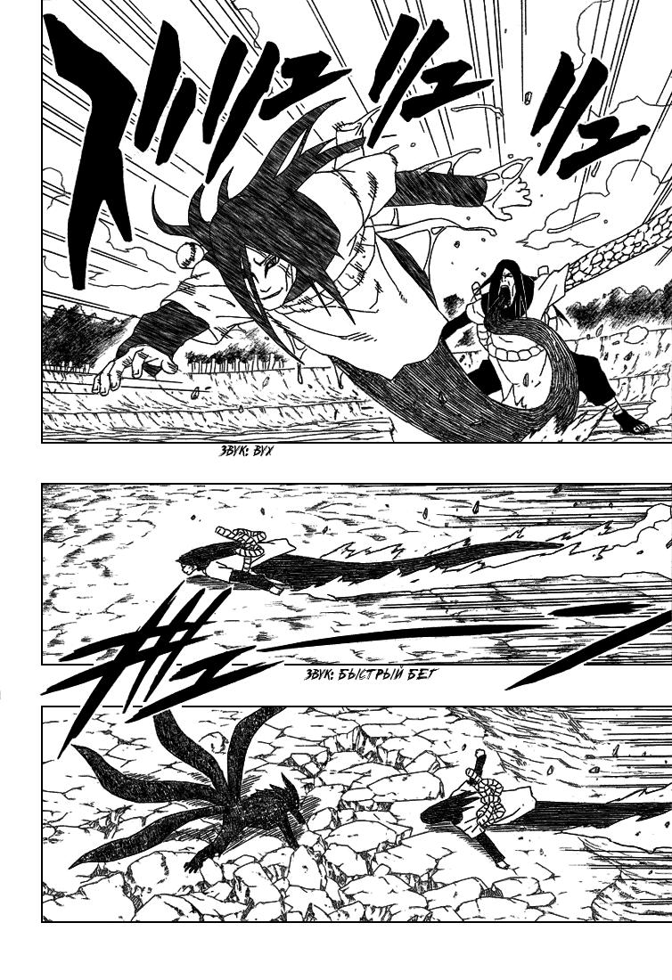 Манга Naruto / Наруто Манга Naruto Глава # 294 - Четвертый хвост!, страница 8