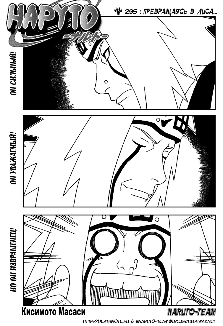 Манга Naruto / Наруто Манга Naruto Глава # 295 - Превращаясь в лиса..., страница 1
