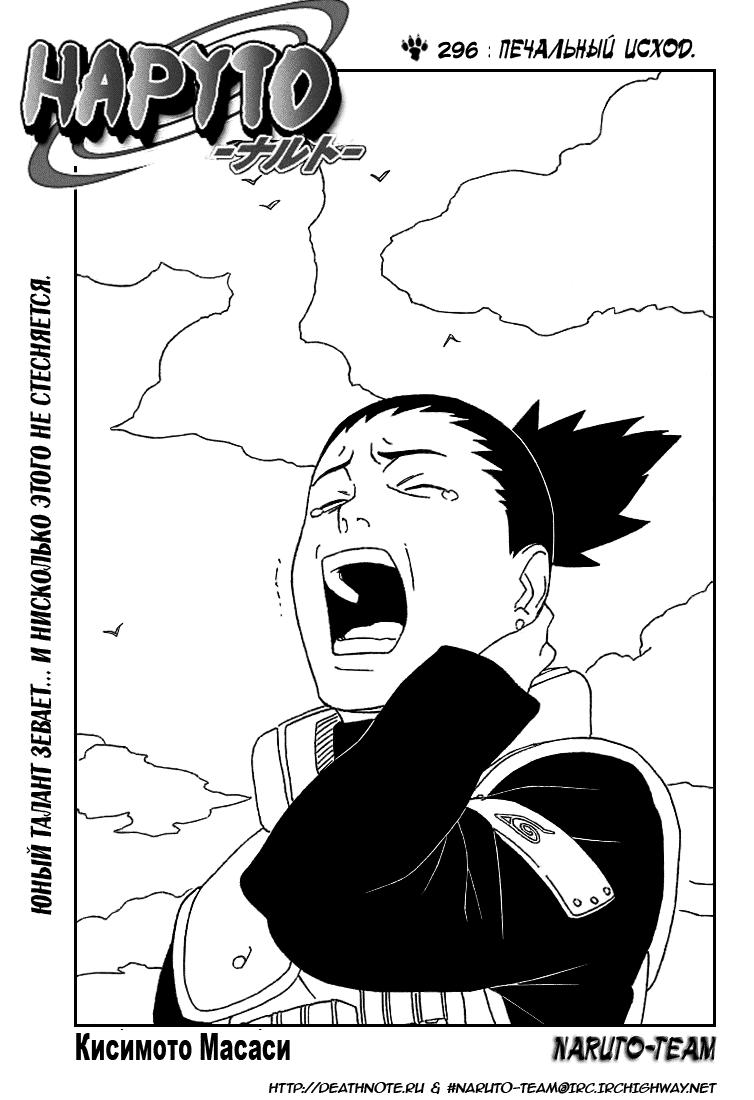 Манга Naruto / Наруто Манга Naruto Глава # 296 - Печальный исход., страница 1