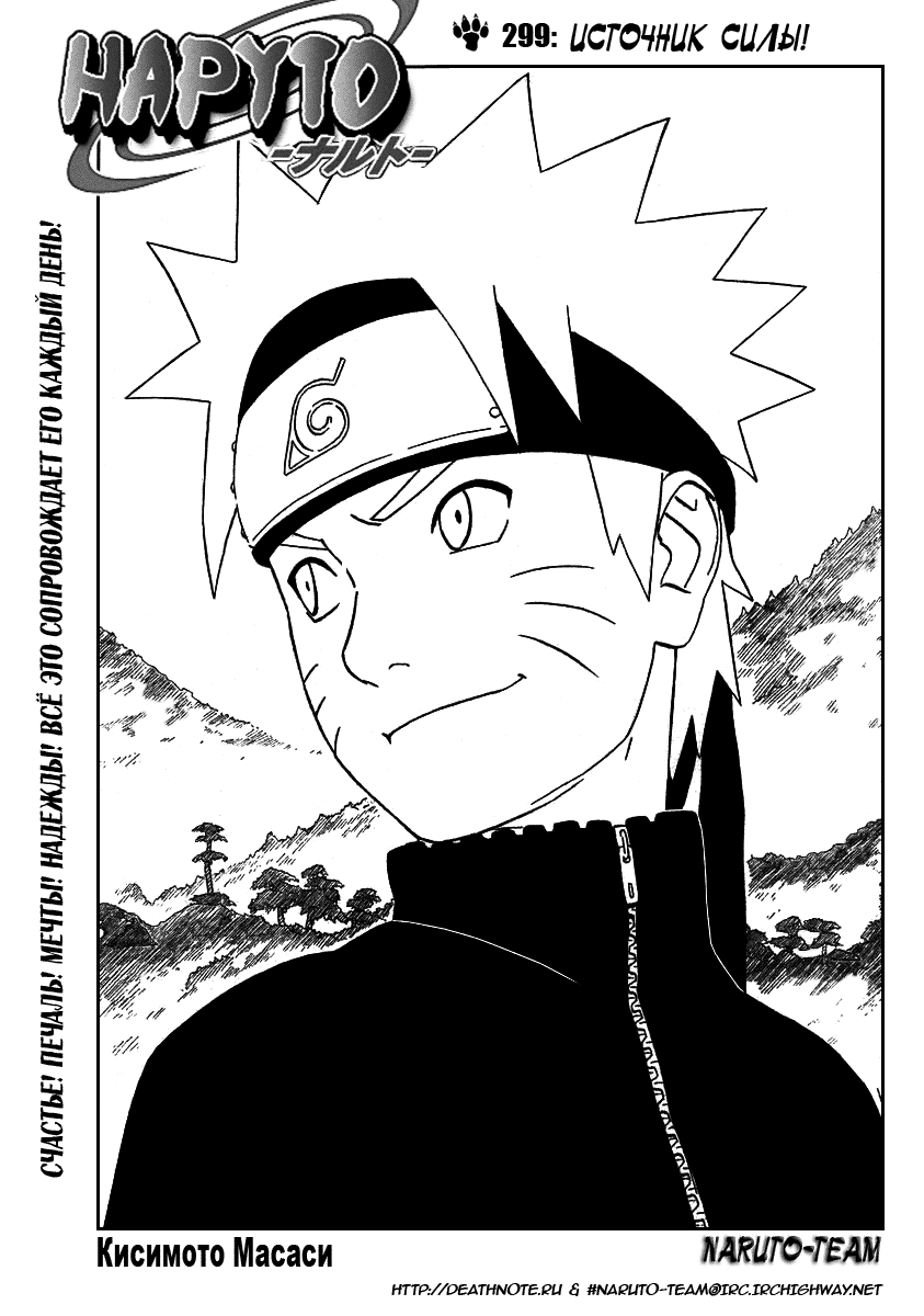 Манга Naruto / Наруто Манга Naruto Глава # 299 - Источник силы., страница 1