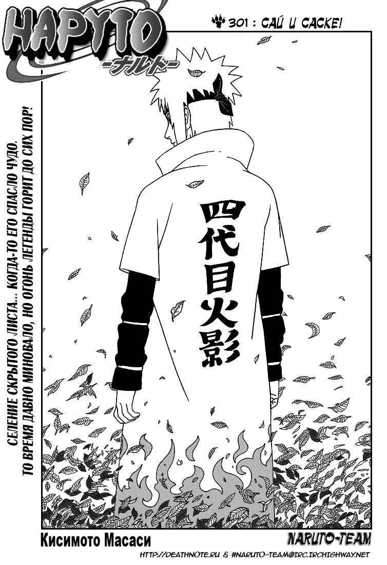 Манга Naruto / Наруто Манга Naruto Глава # 301 - Сай и Саске!, страница 1