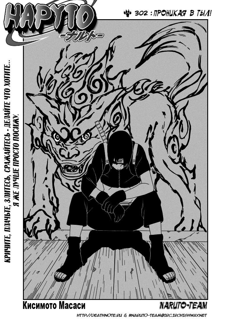 Манга Naruto / Наруто Манга Naruto Глава # 302 - Проникая в тыл!, страница 1
