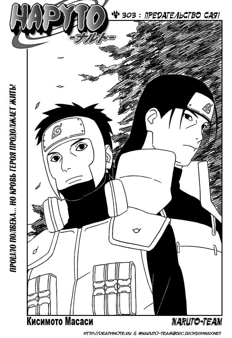 Манга Naruto / Наруто Манга Naruto Глава # 303 - Предательство Сая!, страница 1