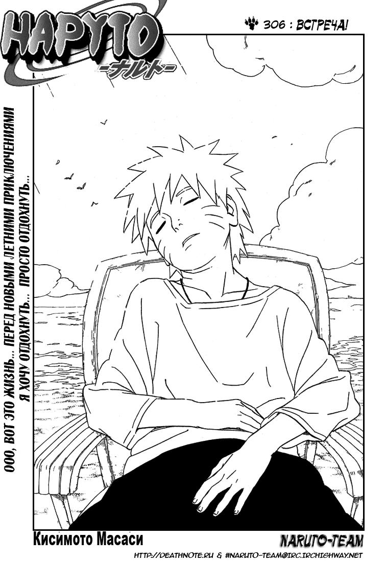 Манга Naruto / Наруто Манга Naruto Глава # 306 - Встреча!, страница 1