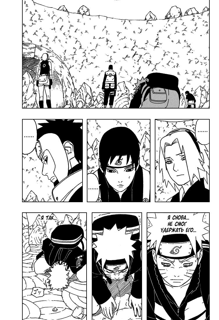 Latest naruto chapter