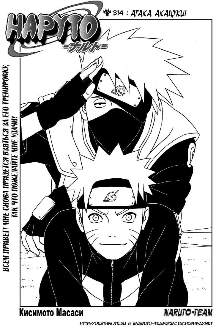 Манга Naruto / Наруто Манга Naruto Глава # 314 - Атака Акацуки!, страница 1
