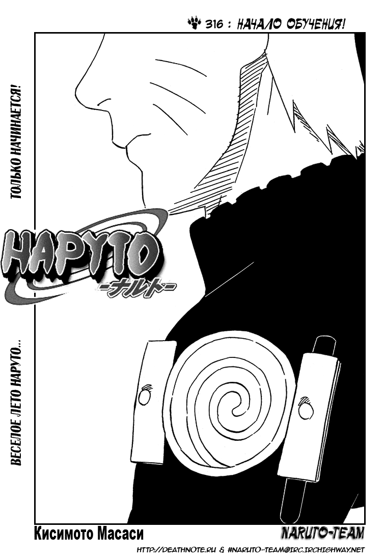 Манга Naruto / Наруто Манга Naruto Глава # 316 - Начало обучения., страница 1