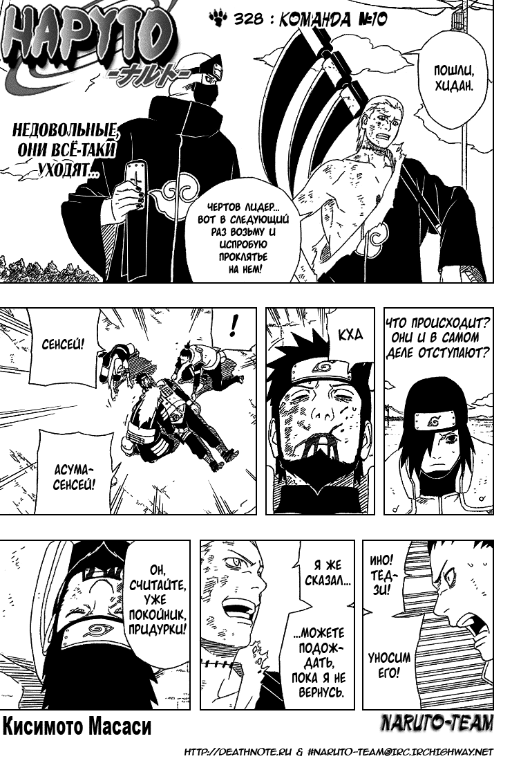 Манга Naruto / Наруто Манга Naruto Глава # 328 - Команда номер 10., страница 1