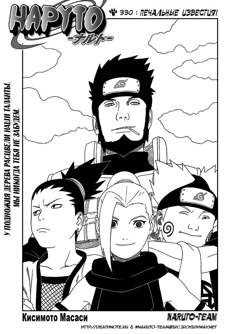 Манга Naruto / Наруто Манга Naruto Глава # 330 - Печальные известия!, страница 1