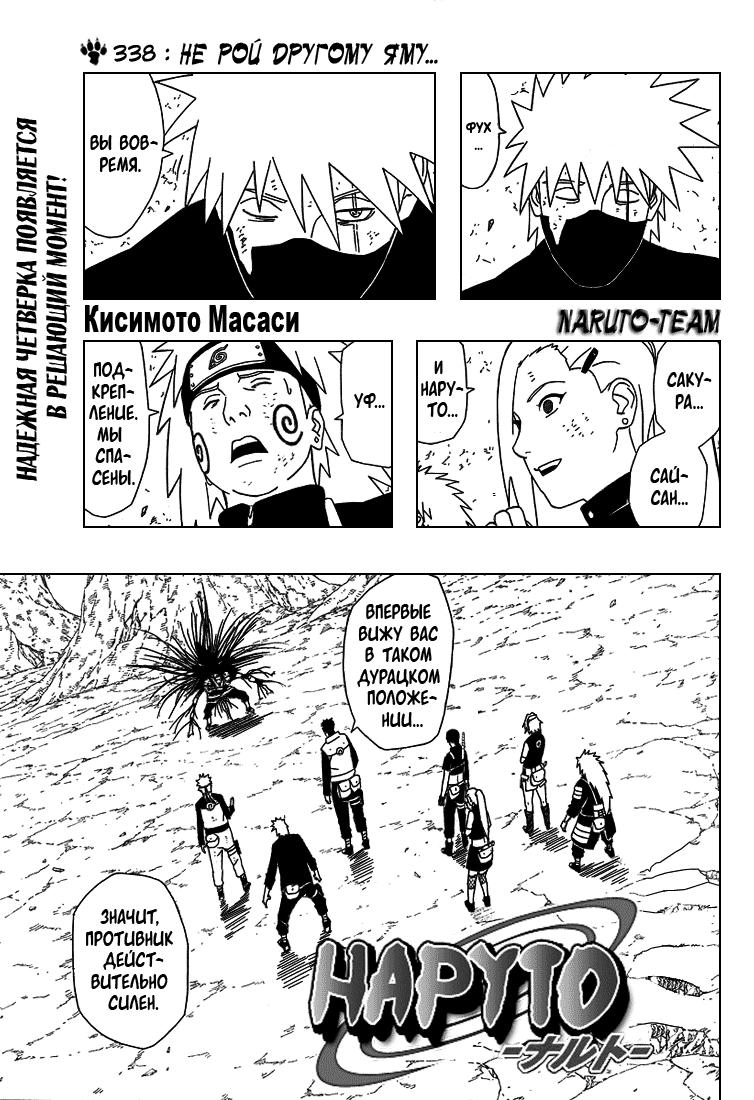 Манга Naruto / Наруто Манга Naruto Глава # 338 - Не рой другому яму ..., страница 1