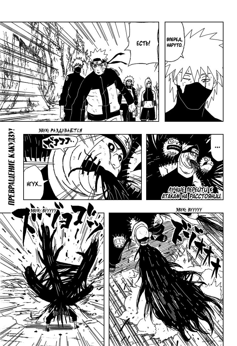 Манга Naruto / Наруто Манга Naruto Глава # 341 - Результаты тренировки., страница 1