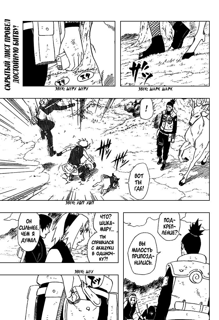 Манга Naruto / Наруто Манга Naruto Глава # 342 - Король!, страница 1