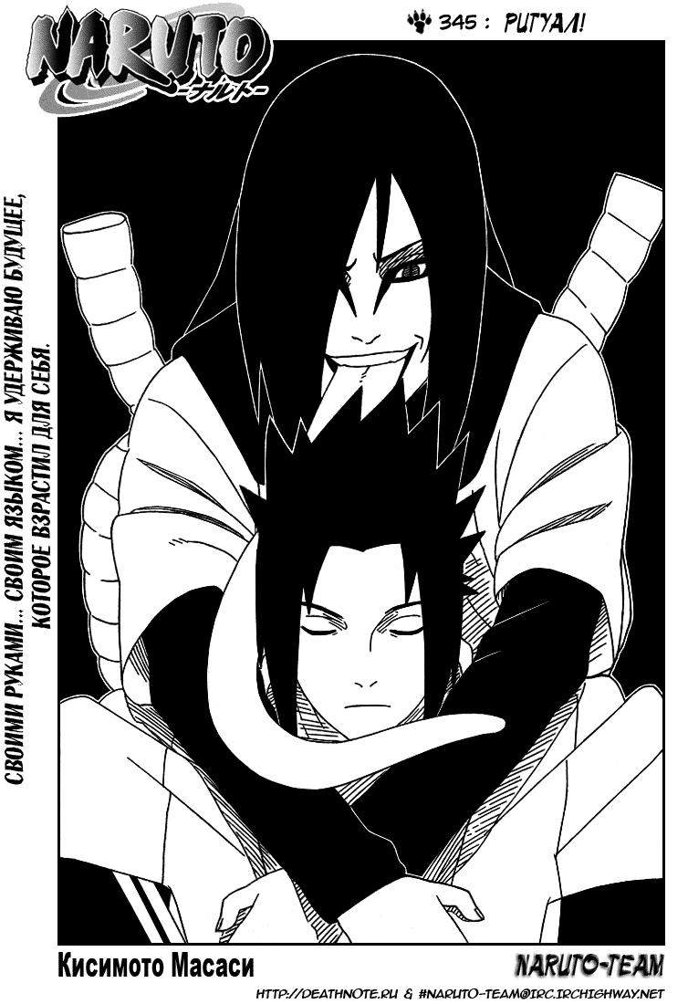 Манга Naruto / Наруто Манга Naruto Глава # 345 - Ритуал!, страница 1