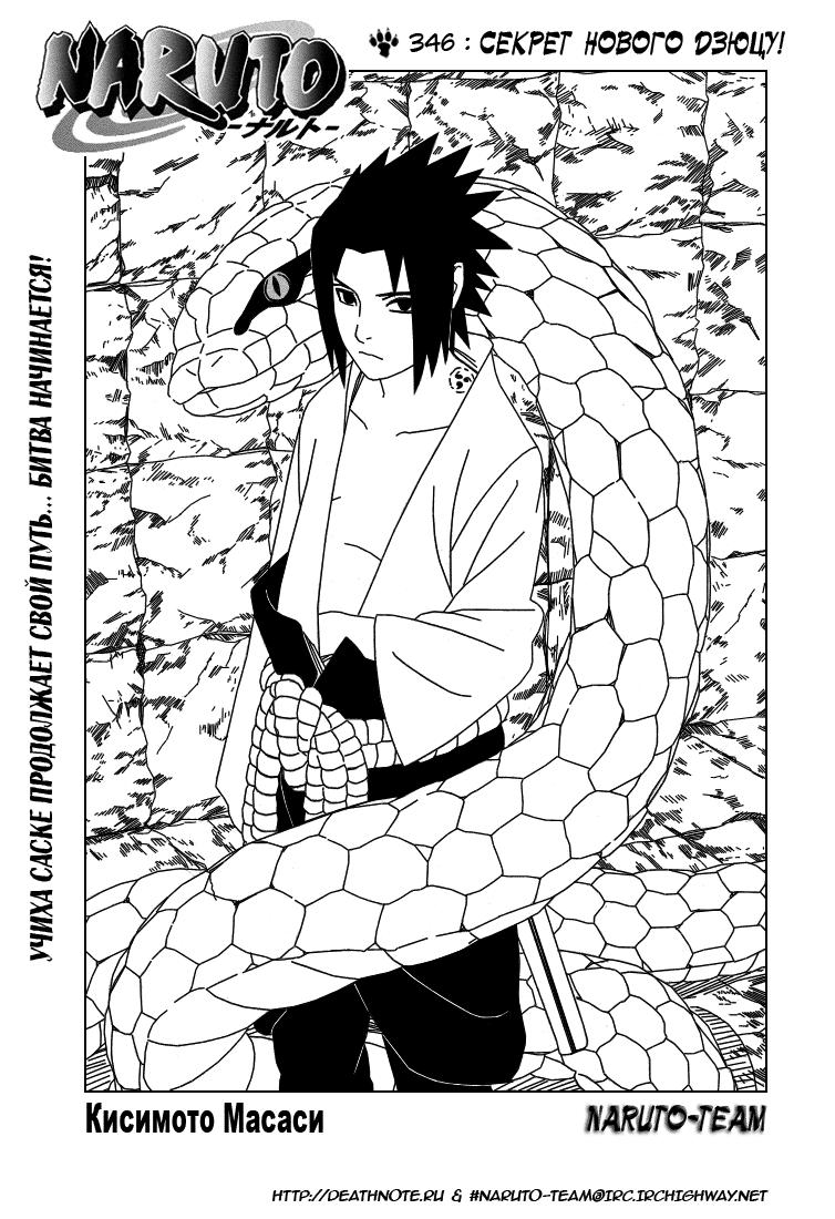 Манга Naruto / Наруто Манга Naruto Глава # 346 - Секрет нового дзюцу!, страница 1