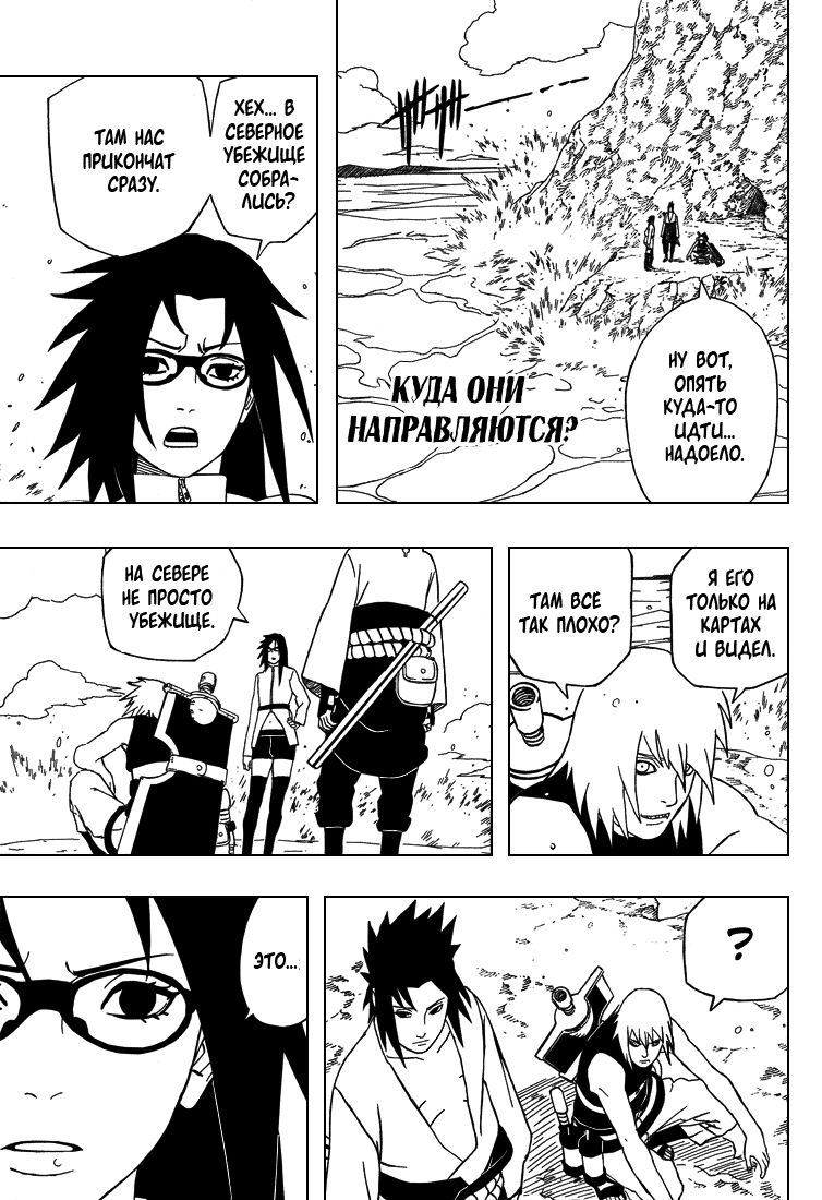 Манга Naruto / Наруто Манга Naruto Глава # 349 - Северное убежище., страница 1