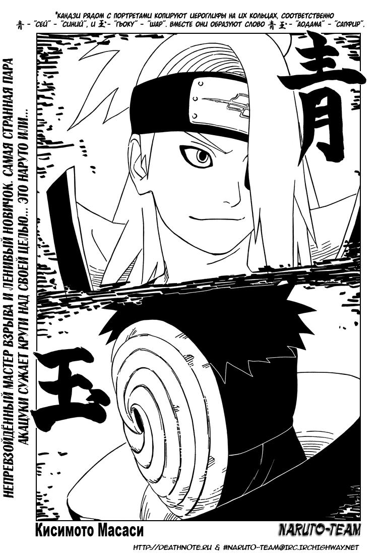 Манга Naruto / Наруто Манга Naruto Глава # 356 - Столкновение!, страница 1
