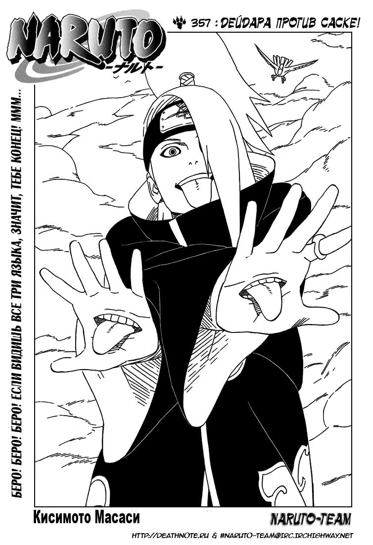 Манга Naruto / Наруто Манга Naruto Глава # 357 - Дейдара против Саске!, страница 1