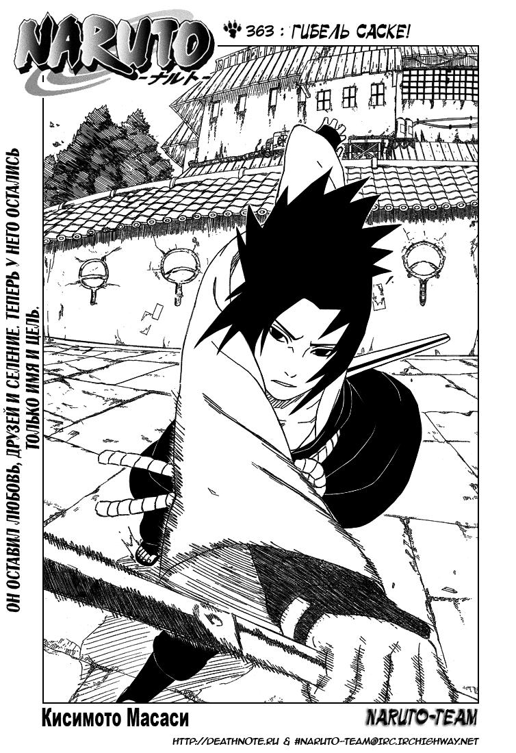 Манга Naruto / Наруто Манга Naruto Глава # 363 - Гибель Саске!, страница 1