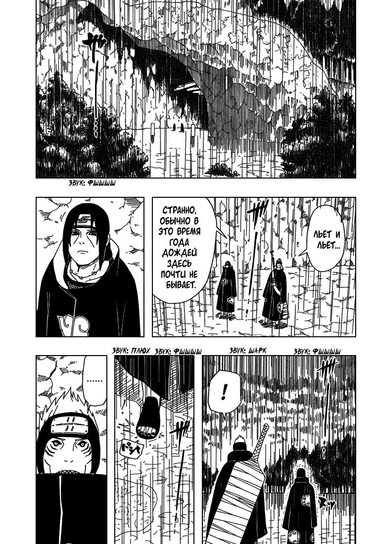 Манга Naruto / Наруто Манга Naruto Глава # 364 - Мишень!, страница 1