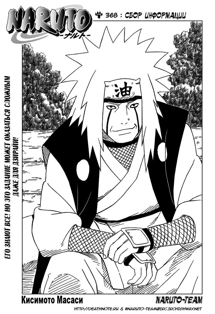 Манга Naruto / Наруто Манга Naruto Глава # 368 - Сбор информации, страница 1