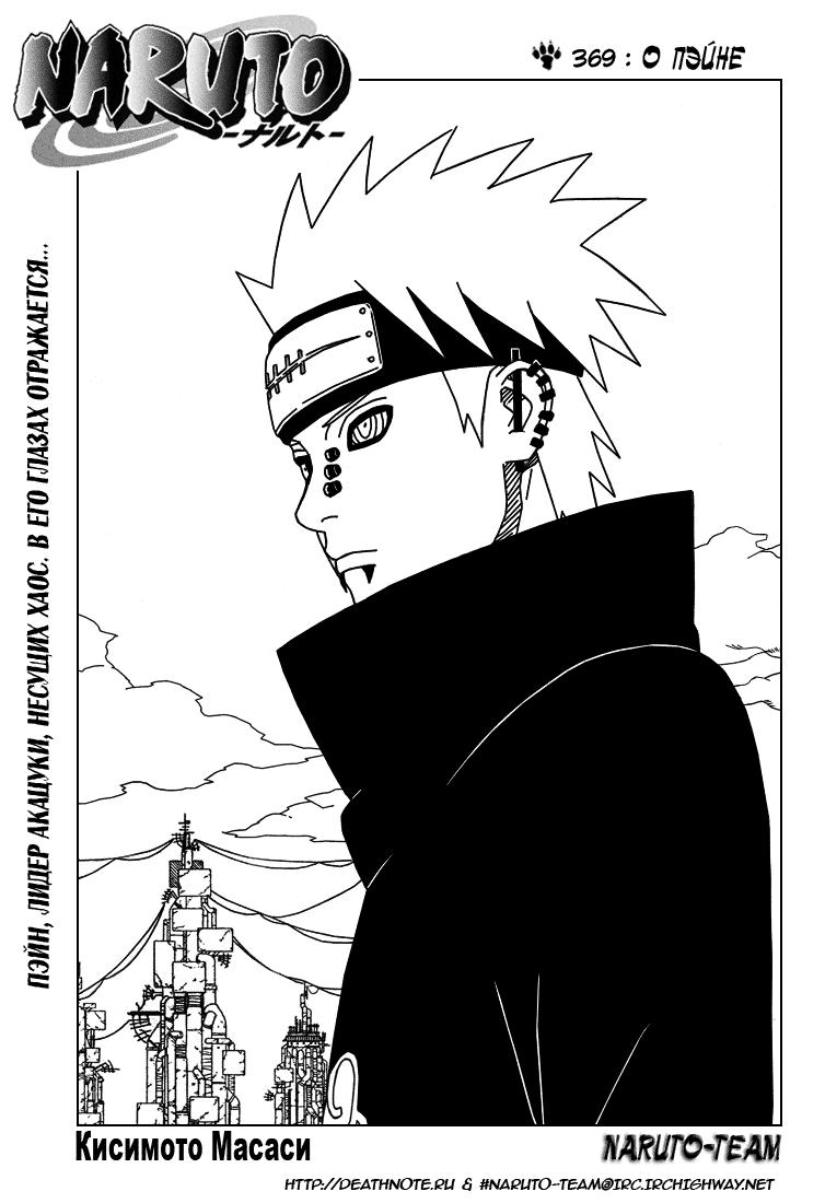 Манга Naruto / Наруто Манга Naruto Глава # 369 - О Пэйне, страница 1