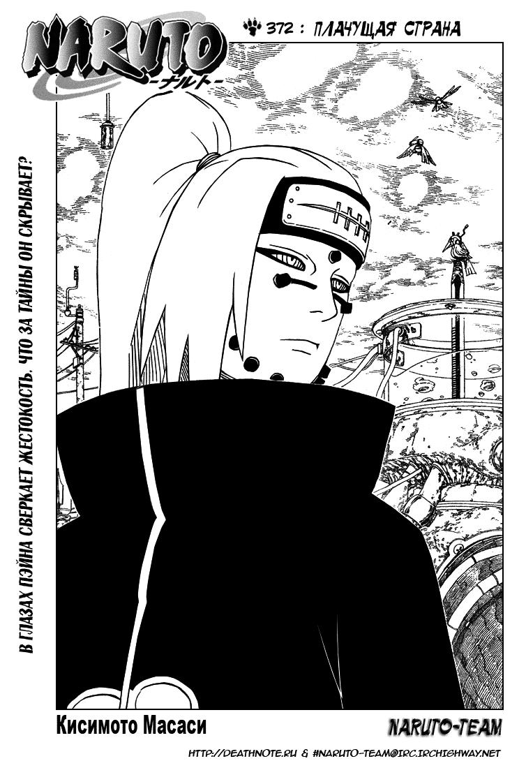 Манга Naruto / Наруто Манга Naruto Глава # 372 - Плачущая страна, страница 1