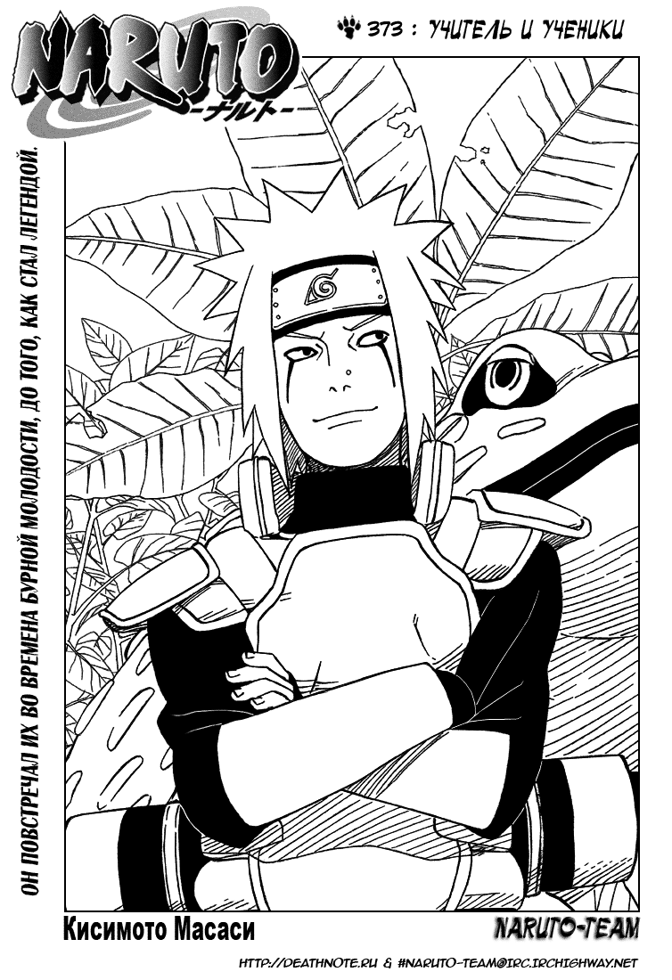 Манга Naruto / Наруто Манга Naruto Глава # 373 - Учитель и ученики, страница 1
