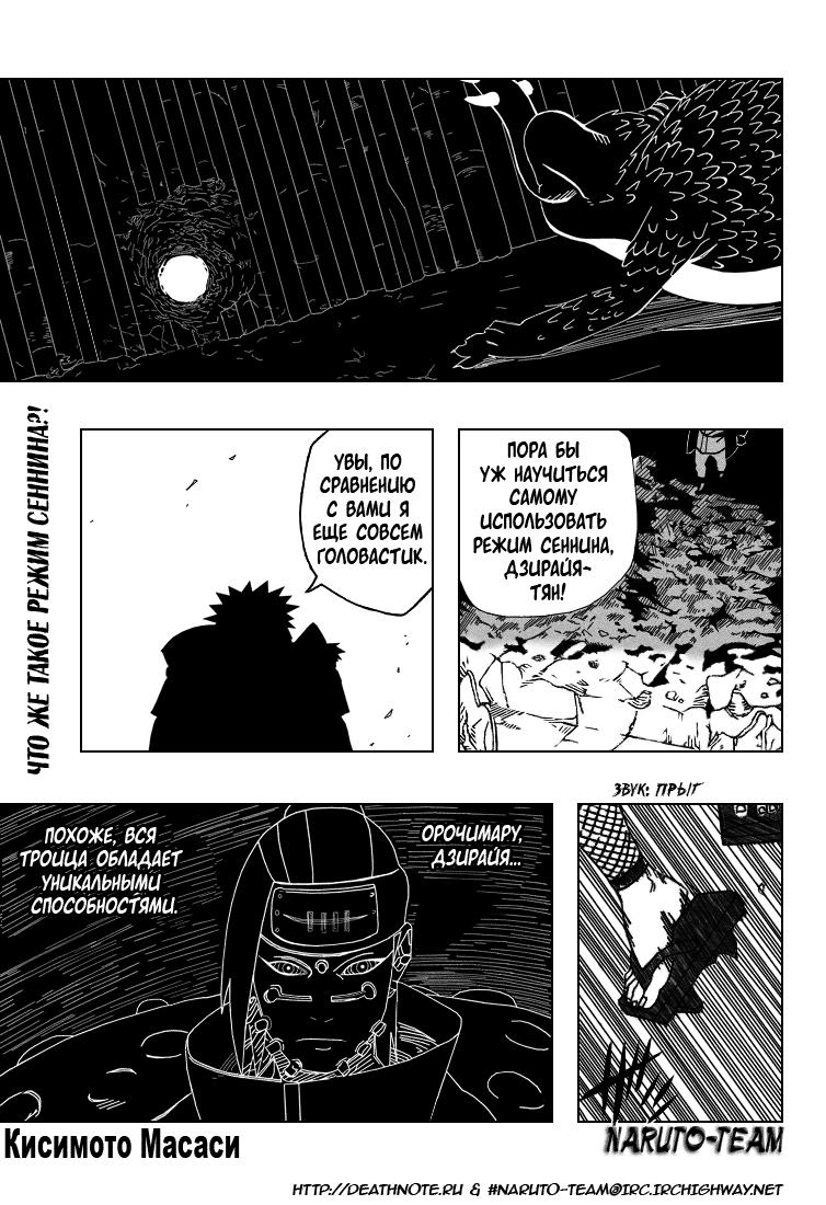 Манга Naruto / Наруто Манга Naruto Глава # 376 - Дитя из пророчества!, страница 1