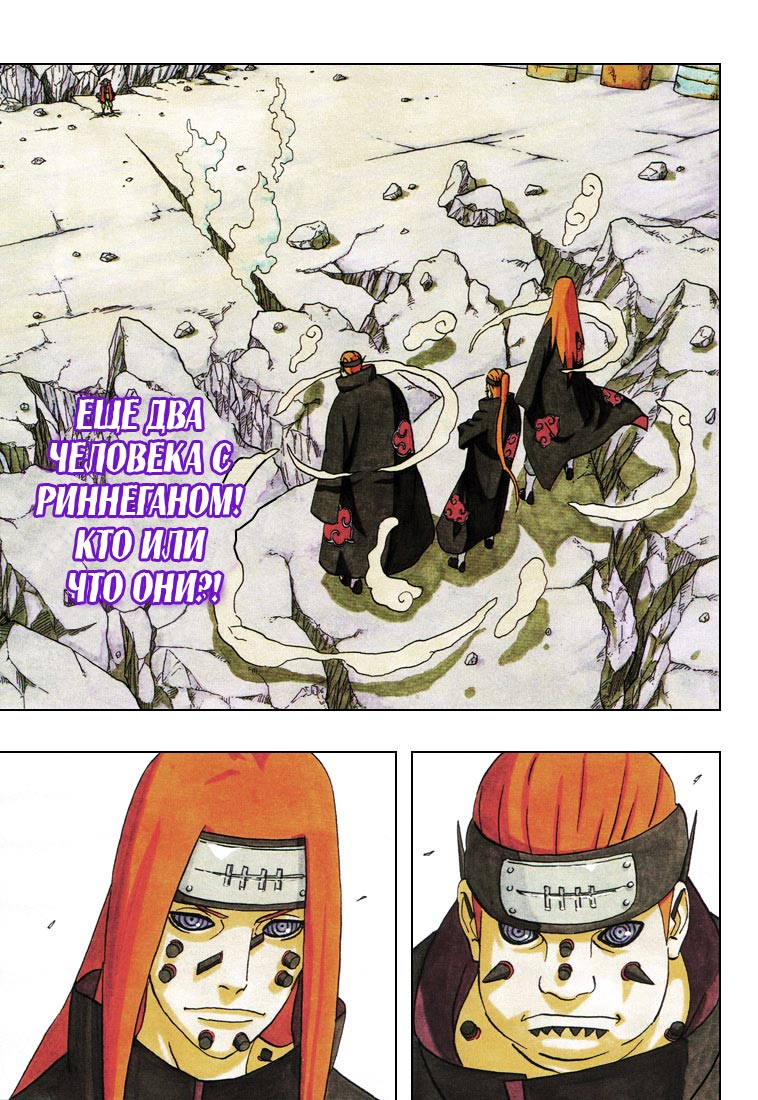 Манга Naruto / Наруто Манга Naruto Глава # 377 - Режим сеннина, страница 1