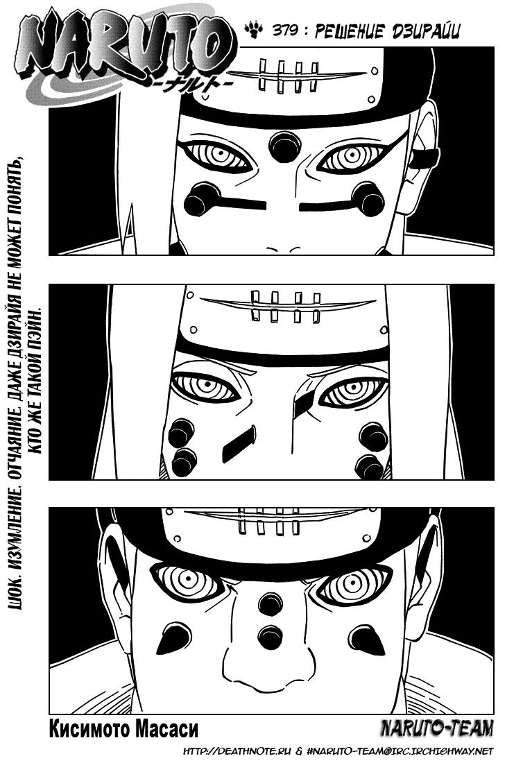 Манга Naruto / Наруто Манга Naruto Глава # 379 - Решение Дзирайи, страница 1