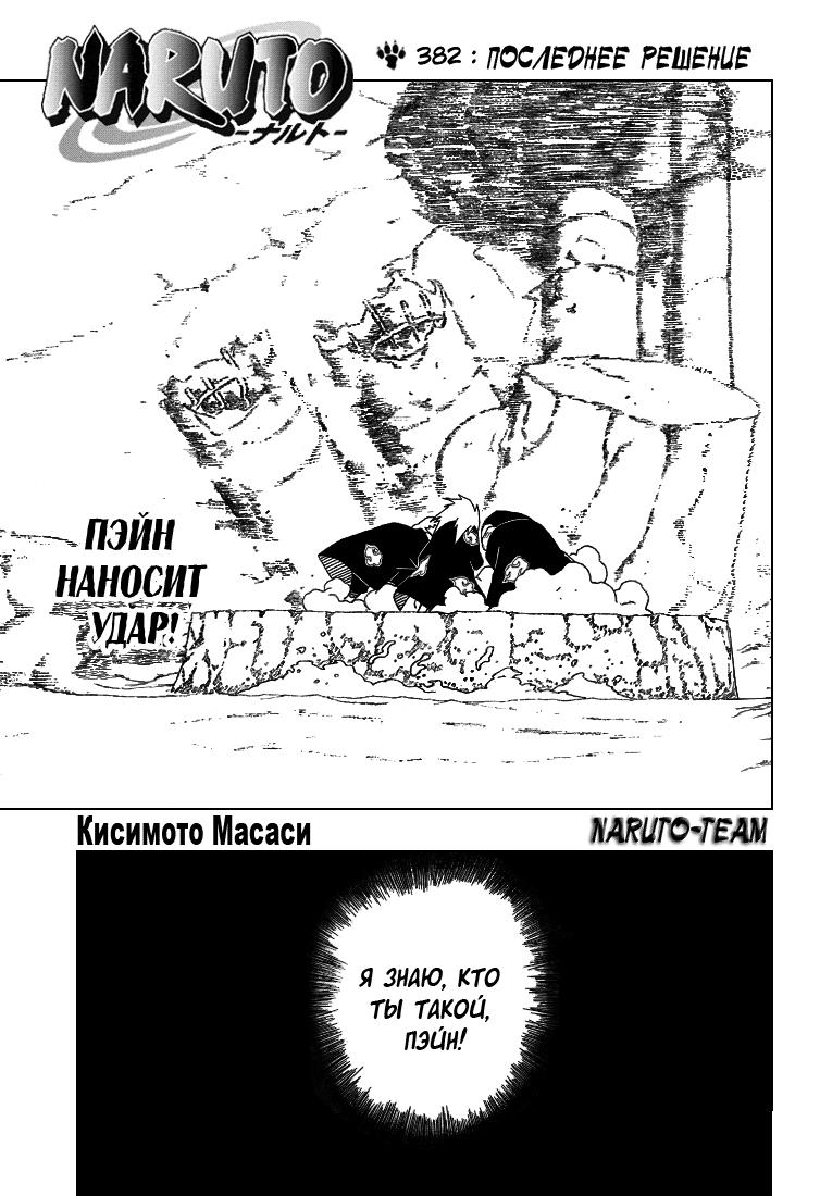 Манга Naruto / Наруто Манга Naruto Глава # 382 - Последнее решение, страница 1
