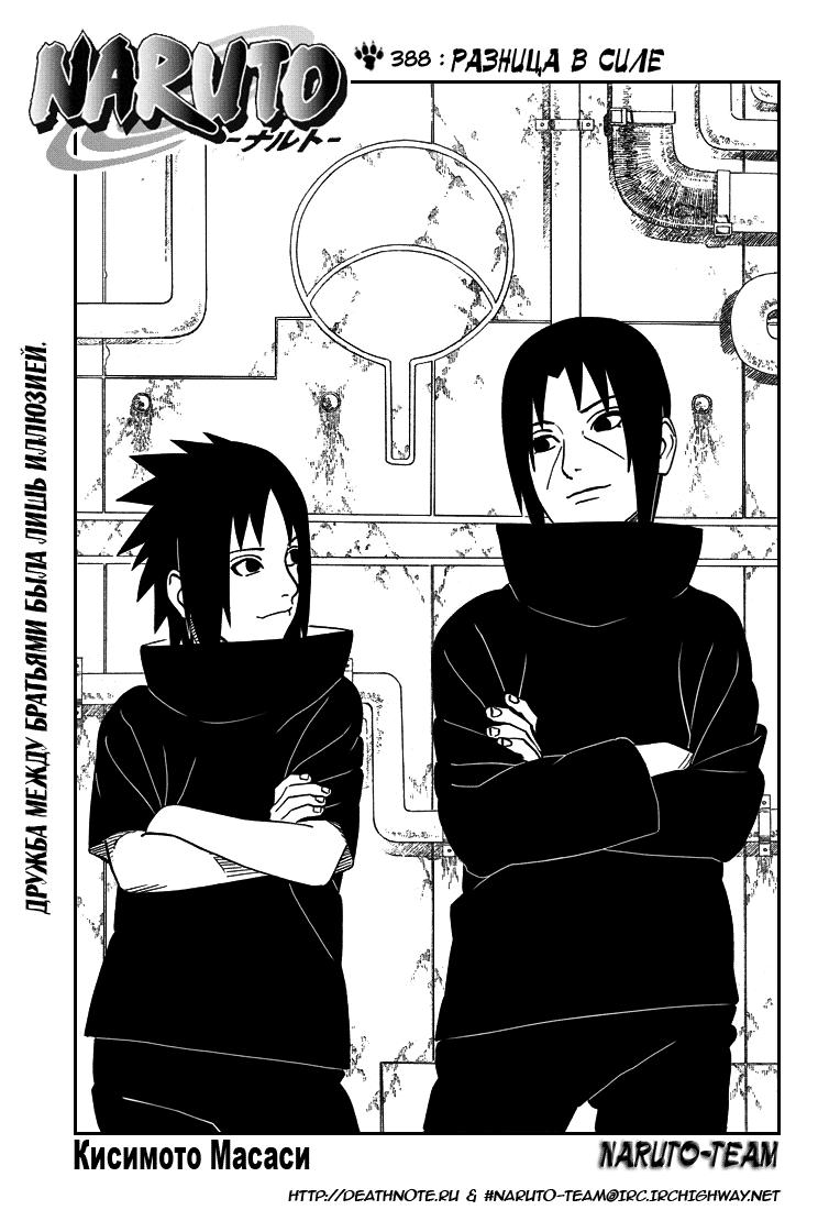 Манга Naruto / Наруто Манга Naruto Глава # 388 - Разница в силе, страница 1