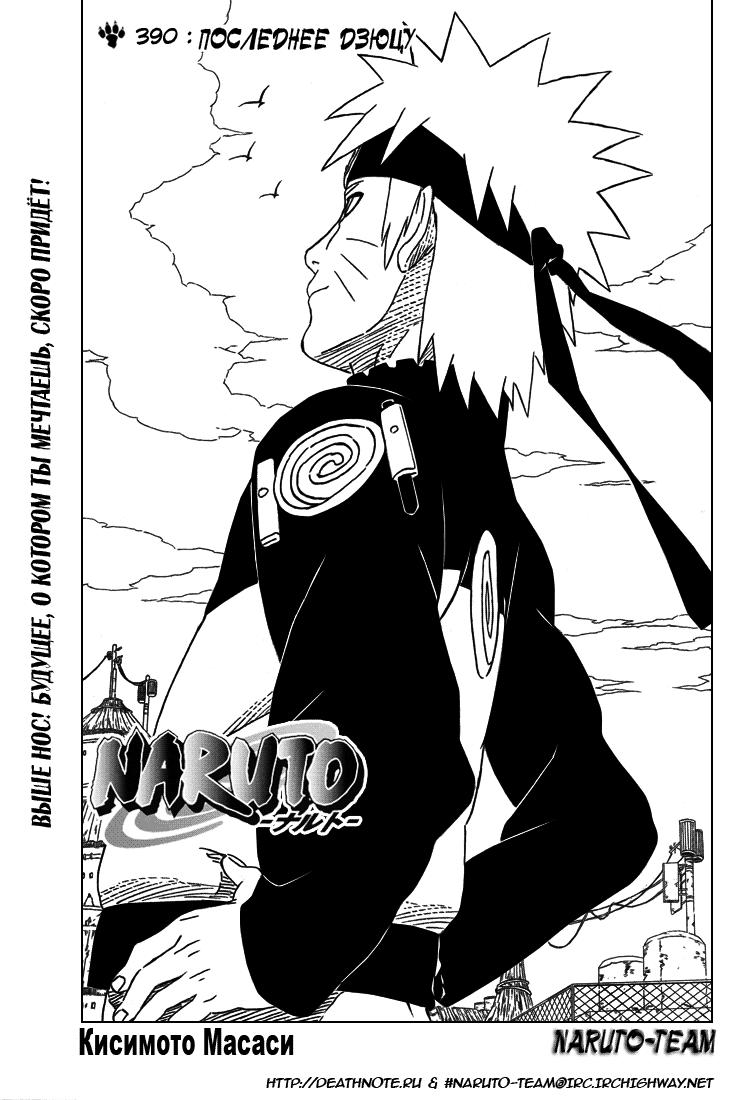 Манга Naruto / Наруто Манга Naruto Глава # 390 - Последнее дзюцу, страница 1