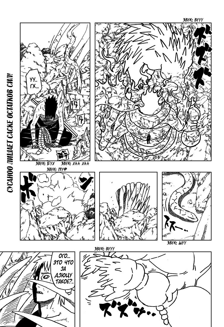 Манга Naruto / Наруто Манга Naruto Глава # 393 - Мои глаза, страница 1