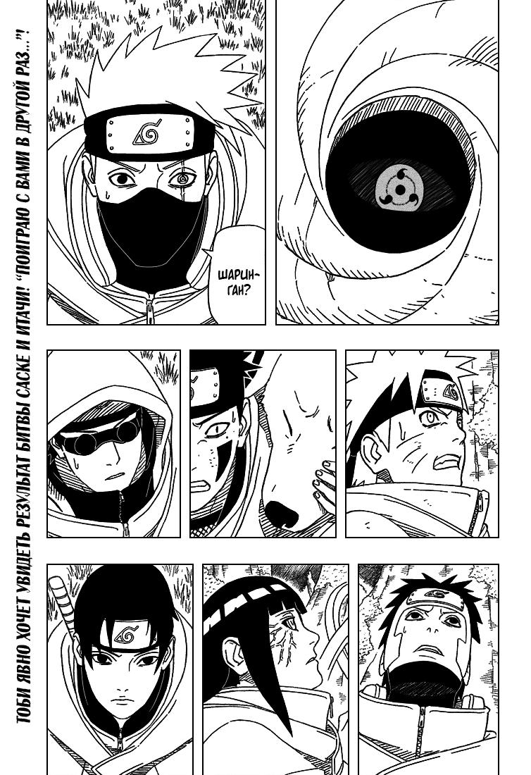 Манга Naruto / Наруто Манга Naruto Глава # 396 - Знакомство, страница 1