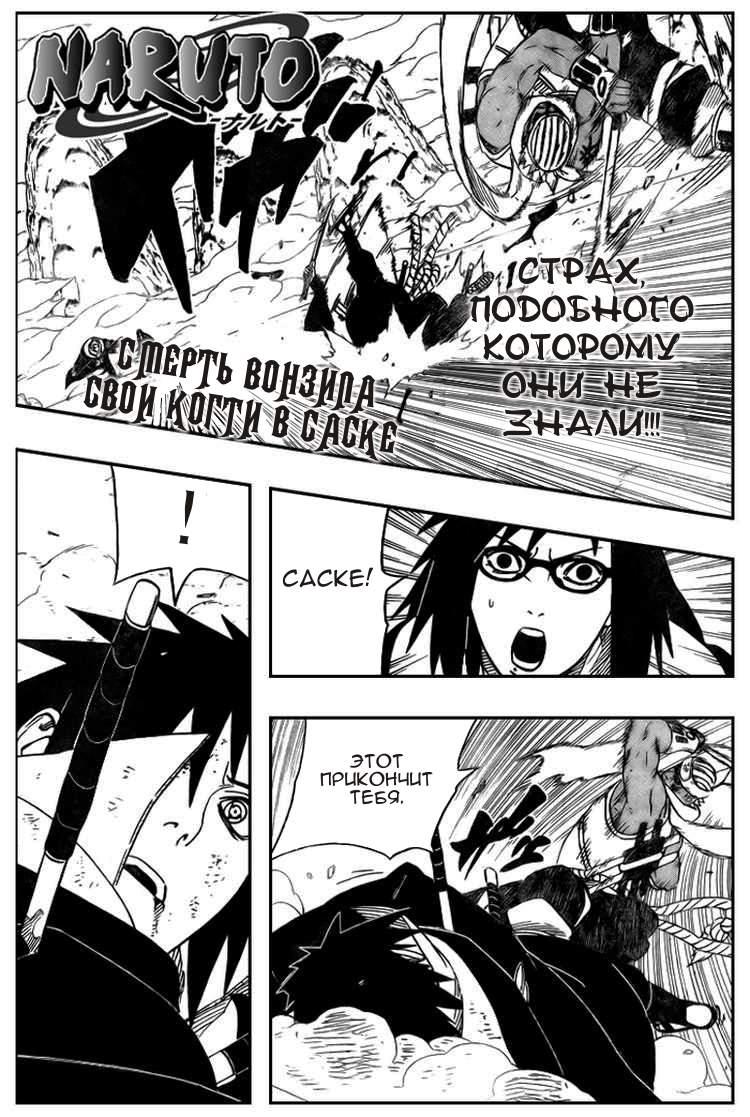 Манга Naruto / Наруто Манга Naruto Глава # 412 - Страх, подобного которому они не знали, страница 1