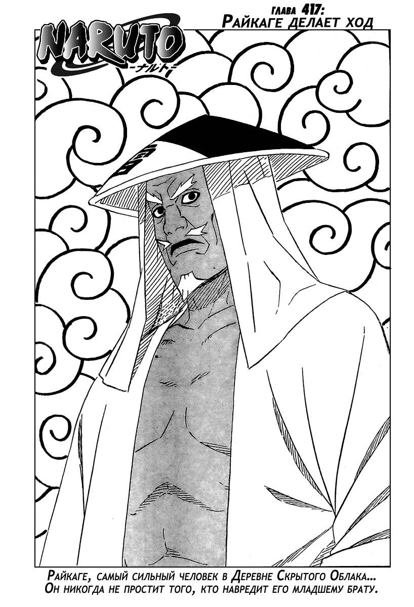 Манга Naruto / Наруто Манга Naruto Глава # 417 - Райкаге делает ход, страница 1